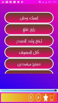 Songs of the Mahdi screenshot 2
