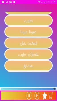 Best Hatem Iraqi Songs screenshot 1