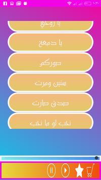 Best Hatem Iraqi Songs screenshot 2