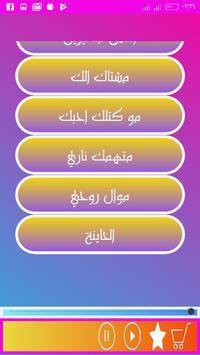 Songs of Salah Hassan screenshot 3