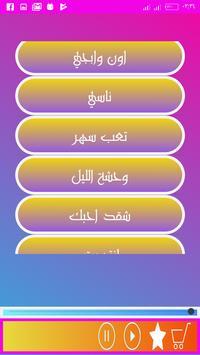 Songs of Salah Hassan screenshot 2