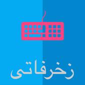 زخرفاتي(كيبورد + نصوص + اسماء) icon