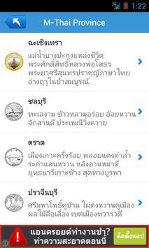 M-Thailand Province screenshot 1
