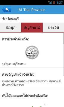 M-Thailand Province screenshot 3
