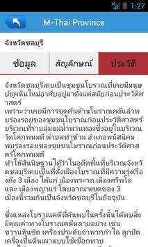 M-Thailand Province screenshot 4