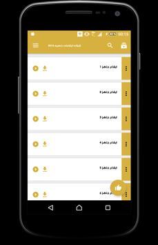 شيلات ايقاعات حصري 2018 screenshot 1