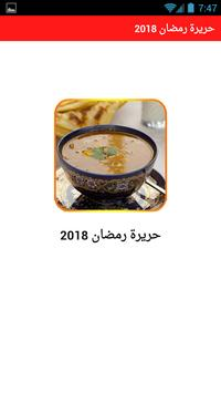 حريرة رمضان 2018 screenshot 4