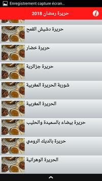حريرة رمضان 2018 screenshot 6