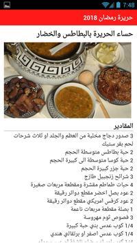 حريرة رمضان 2018 screenshot 7