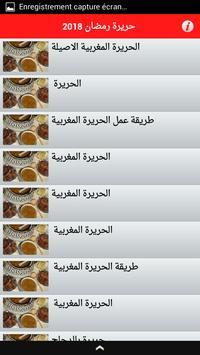 حريرة رمضان 2018 screenshot 1