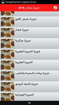 حريرة رمضان 2018 screenshot 3