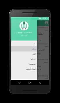 الجامعة الأردنية - UJ Books screenshot 1