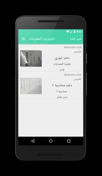 الجامعة الأردنية - UJ Books screenshot 2