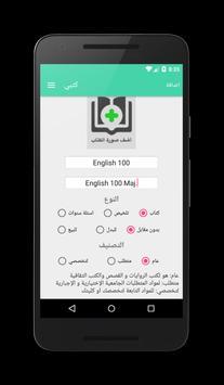 الجامعة الأردنية - UJ Books screenshot 3