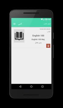 الجامعة الأردنية - UJ Books apk screenshot