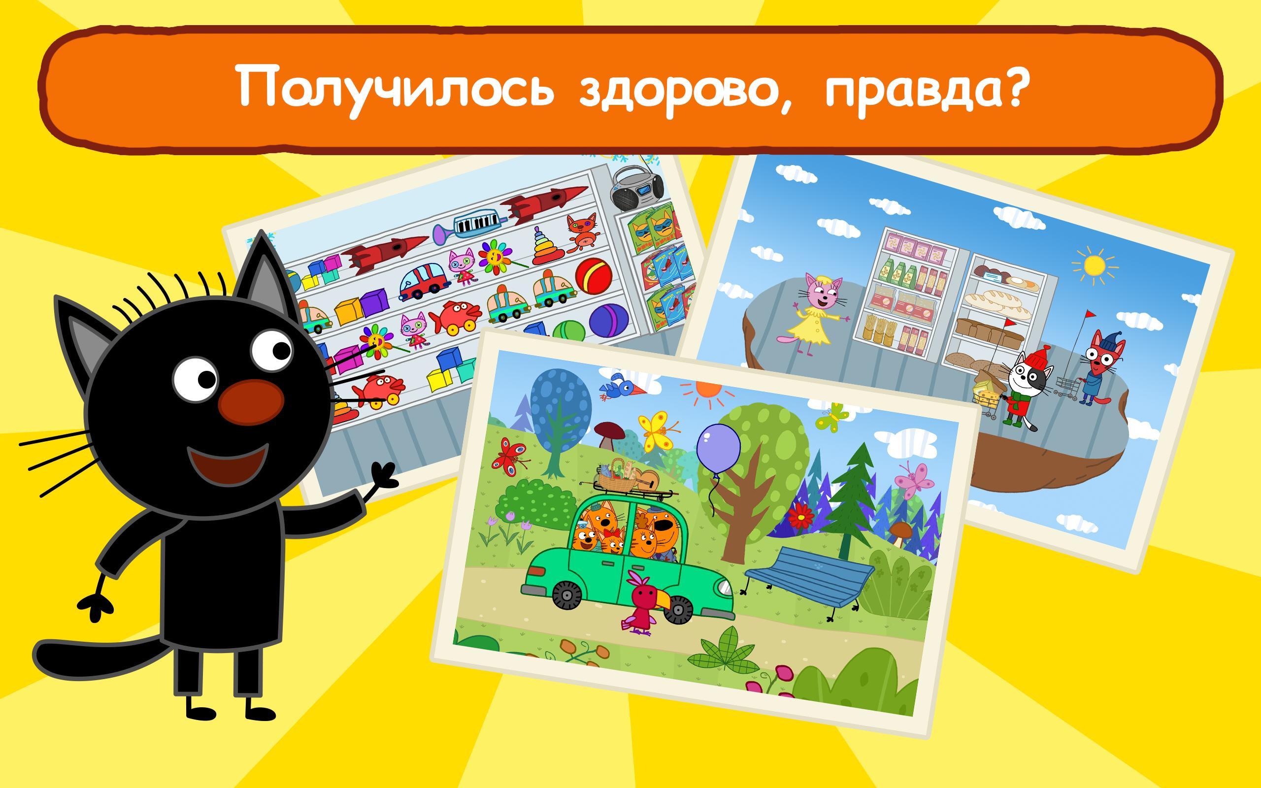 три кота раскраски для детей и музыкальные игры For Android