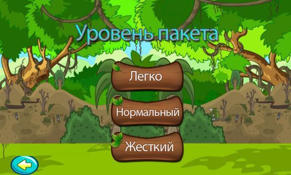 Собака в джунглях apk screenshot