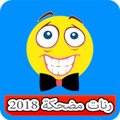 رنات مضحكة 2018 icon