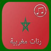 رنات مغربية icon