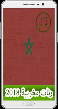 رنات مغربية poster