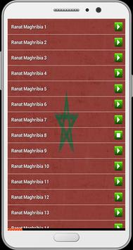 رنات مغربية screenshot 1