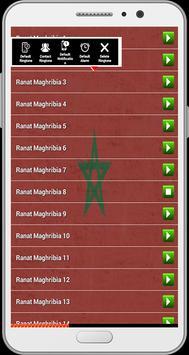 رنات مغربية screenshot 2