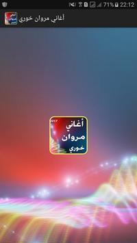 أغاني مروان خوري 2017 poster