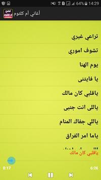 أجمل أغاني أم كلثوم 2017 apk screenshot