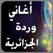 أجمل أغاني وردة الجزائرية icon