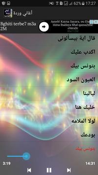 أجمل أغاني وردة الجزائرية apk screenshot