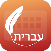 Easy Typing Hebrew Keyboard Fonts And Themes icon