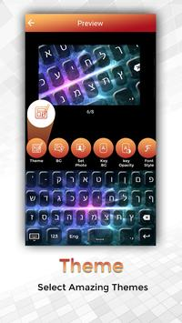 Easy Typing Hebrew Keyboard Fonts And Themes screenshot 4