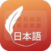 Easy Typing Japanese Keyboard Fonts And Themes icon