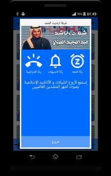 شيلات عبد المجيد الفوزان  MP3 apk screenshot