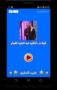 شيلات عبد المجيد الفوزان  MP3 poster