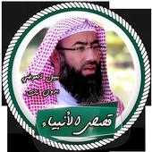 قصص الأنبياء مؤثرة  للشيخ نبيل العوضي بدون انترنت icon