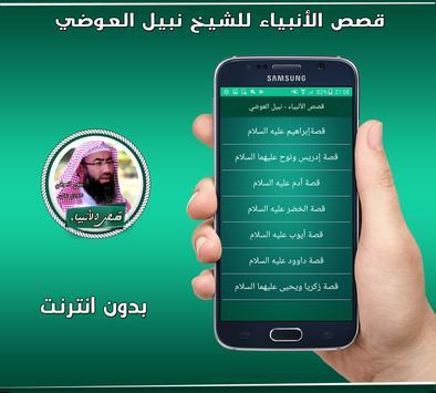 قصص الأنبياء مؤثرة  للشيخ نبيل العوضي بدون انترنت screenshot 4