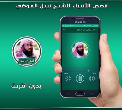 قصص الأنبياء مؤثرة  للشيخ نبيل العوضي بدون انترنت screenshot 5