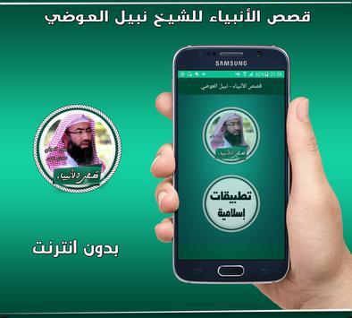 قصص الأنبياء مؤثرة  للشيخ نبيل العوضي بدون انترنت screenshot 9