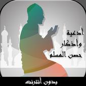 الدعاء المستجاب وأذكار رمضان icon