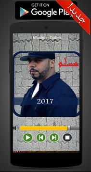 آخر أغاني مسلم 2018 - Muslim Aji M3aya ( RAP ) poster