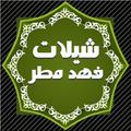 شيلات فهد مطر حصرية - بدون نت