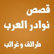 قصص نوادر العرب بالصوت بدون نت