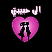 رسائل الحب الساخنة icon