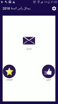 أحلى رسائل تهنئة رأس السنة 2018 poster