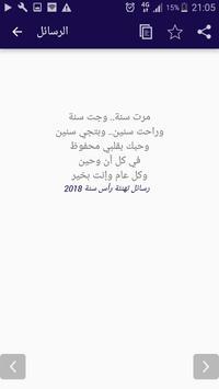 أحلى رسائل تهنئة رأس السنة 2018 apk screenshot