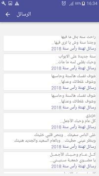 أجمل رسائل تهنئة رأس سنة 2018 apk screenshot
