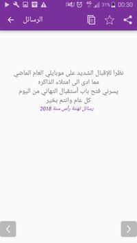 أرقى رسائل تهنئة رأس سنة 2018 apk screenshot