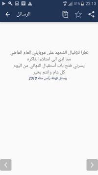 أجود رسائل تهنئة رأس سنة 2018 screenshot 7