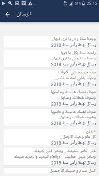 أجود رسائل تهنئة رأس سنة 2018 screenshot 5